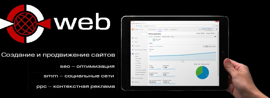 Веб студия, создание и раскрутка сайтов